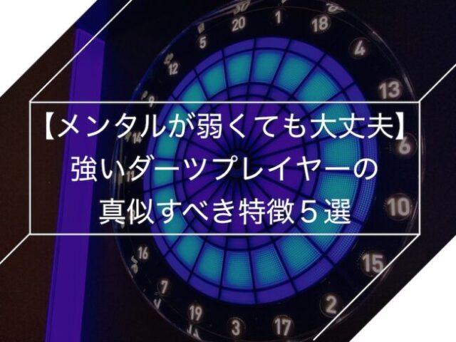 【メンタル強化】強いダーツプレイヤーの真似すべき特徴【激選5選】