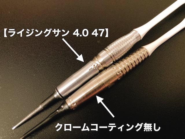 ライジングサン 4.0 47のクロムコーティング加工