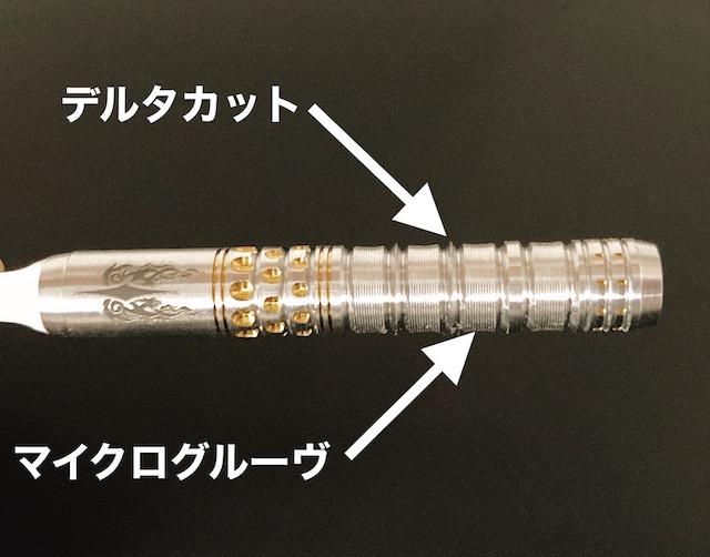 【パイロストレート】ターゲット 星野光正選手モデルのデザイン・カット