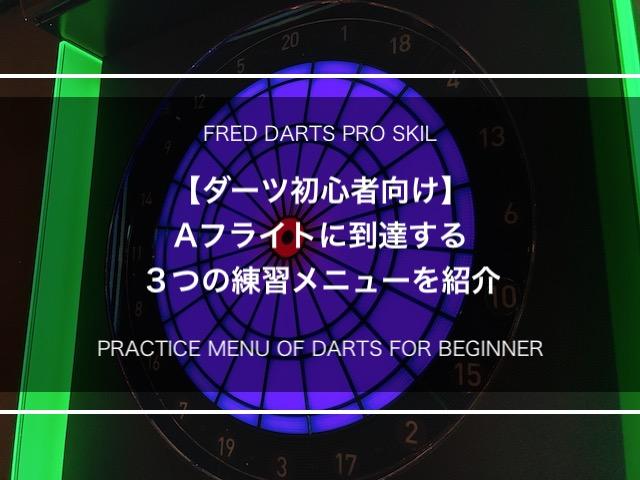 【ダーツ初心者向け】Aフライトに到達する3つの練習メニューを紹介