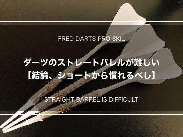 ダーツのストレートバレルが難しい【結論、ショートから慣れるべし】