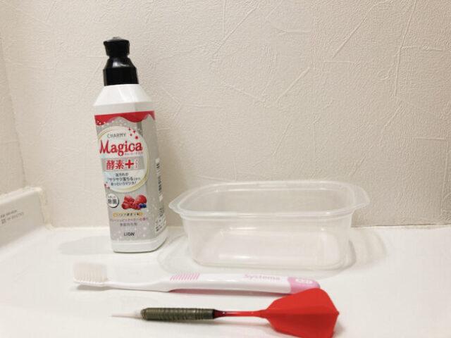 【結論】ダーツバレルの洗浄は、「中性洗剤+歯ブラシ」が手軽でコスパ良し