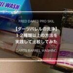【ダーツバレルの洗浄】12種類以上の方法を実践して比較してみた