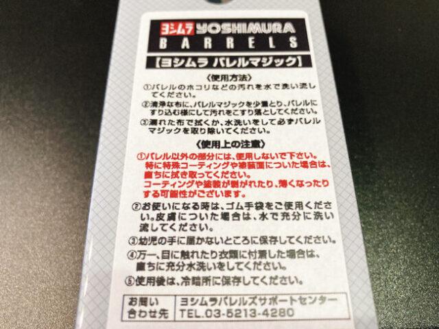 【ヨシムラ バレルマジック】のスペックと使い方は?