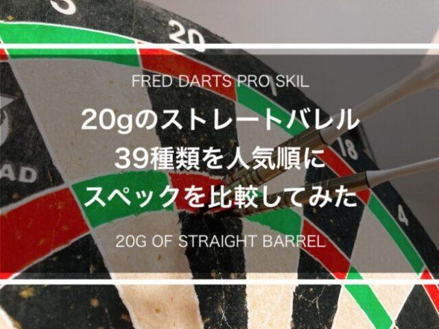 20gのストレートバレル39種類を人気順にスペックを比較してみた