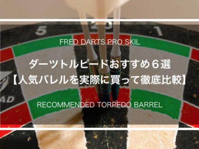 ダーツトルピードおすすめ6選【人気バレルを実際に買って徹底比較】