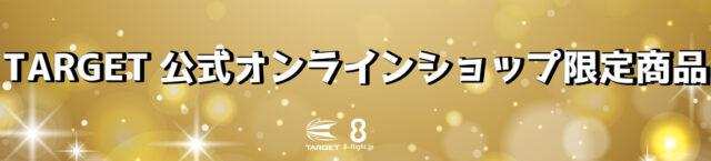 【ターゲット パイロG7】の19gはTARGET公式オンラインショップ限定