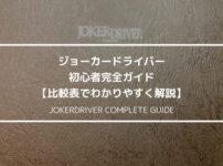 ジョーカードライバー初心者完全ガイド【比較表でわかりやすく解説】