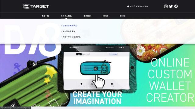 TARGETさんの公式サイトから、カスタム製品→フライトカスタムを選択