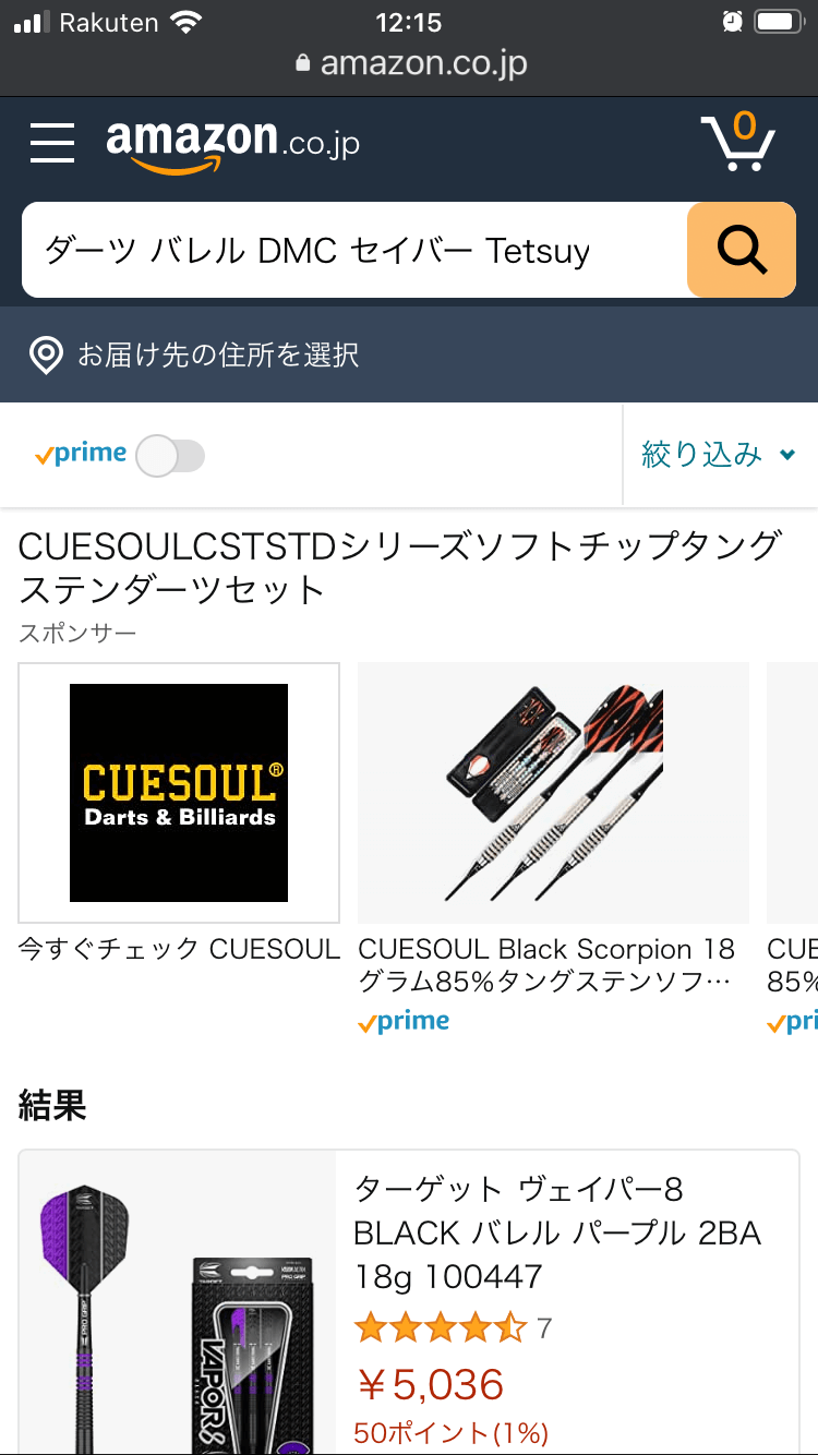 DMC セイバー Tetsuya_SP2のアマゾン最安値