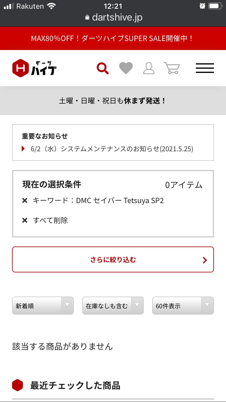 DMC セイバー Tetsuya_SP2のダーツハイブ価格
