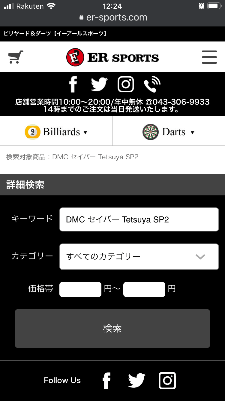 DMC セイバー Tetsuya_SP2のイーアールスポーツ価格