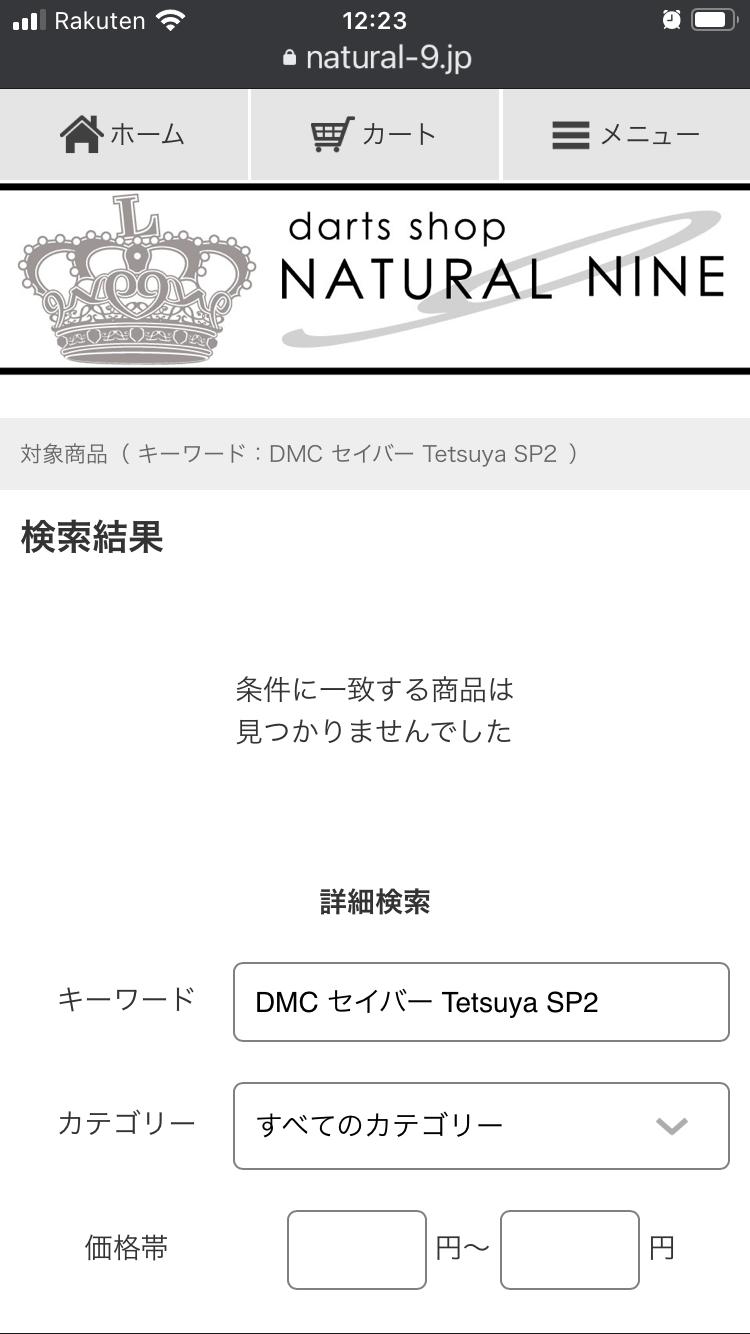 DMC セイバー Tetsuya_SP2のナチュラルナイン価格