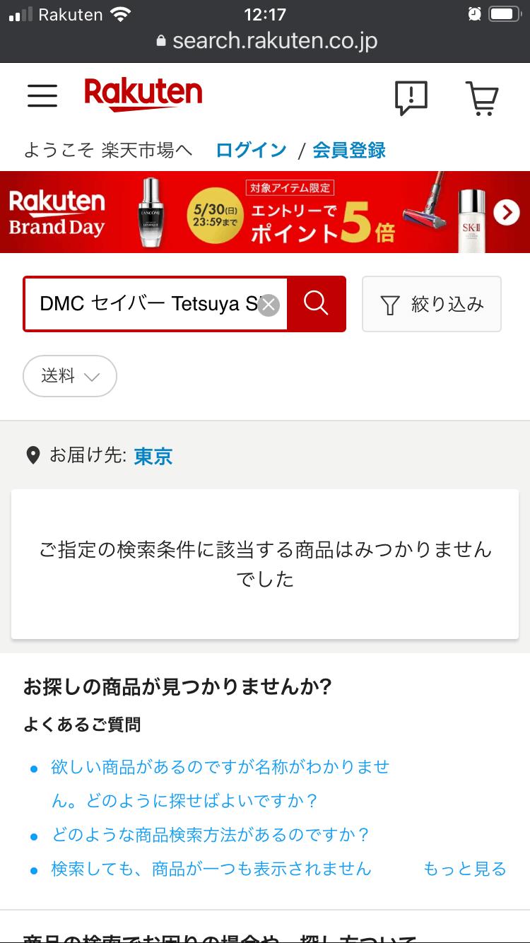 DMC セイバー Tetsuya_SP2の楽天市場最安値