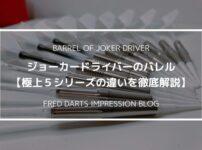 ジョーカードライバーのバレル【極上5シリーズの違いを徹底解説】