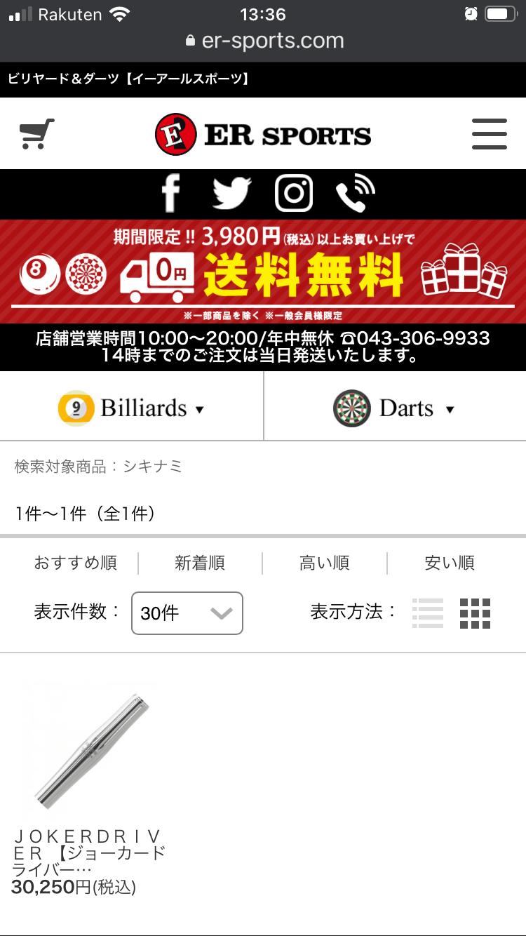 ジョーカードライバー シキナミ イーアールスポーツ価格