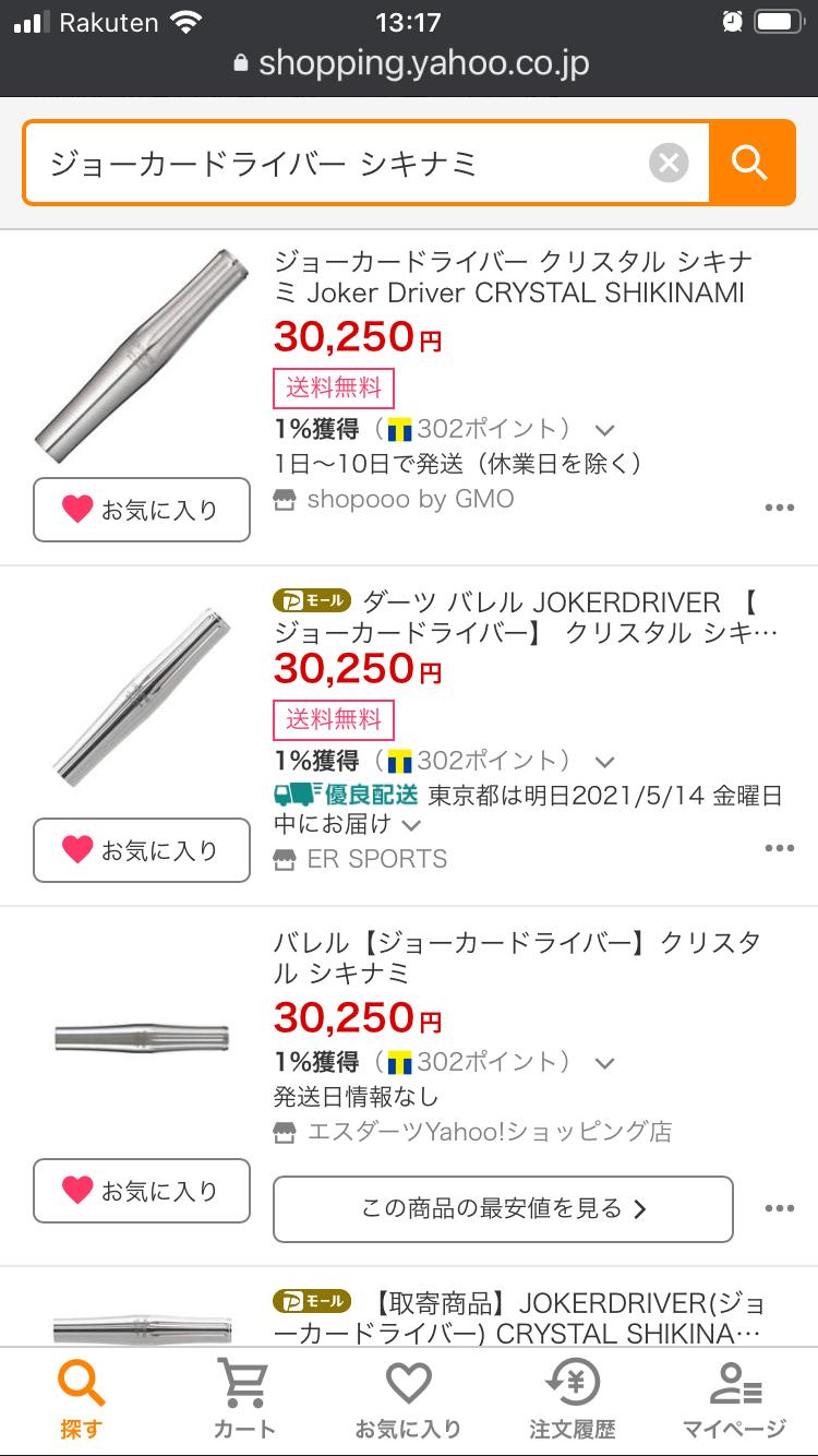ジョーカードライバー シキナミ ヤフー価格