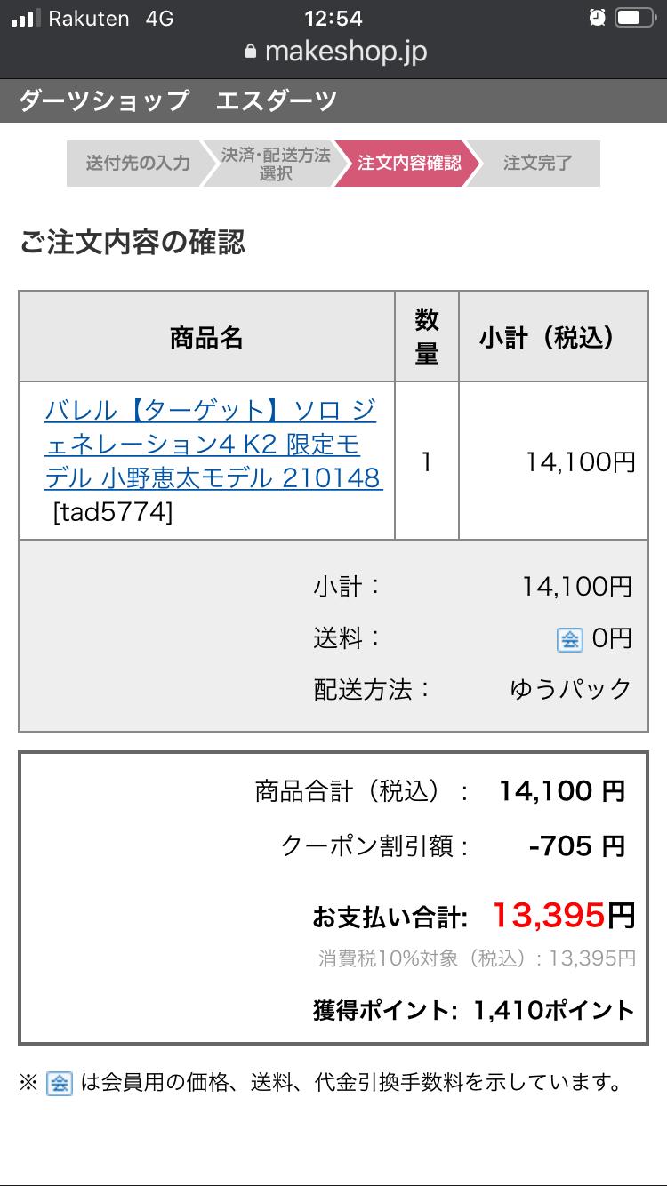 ターゲット ソロ4 K2のエスダーツ価格