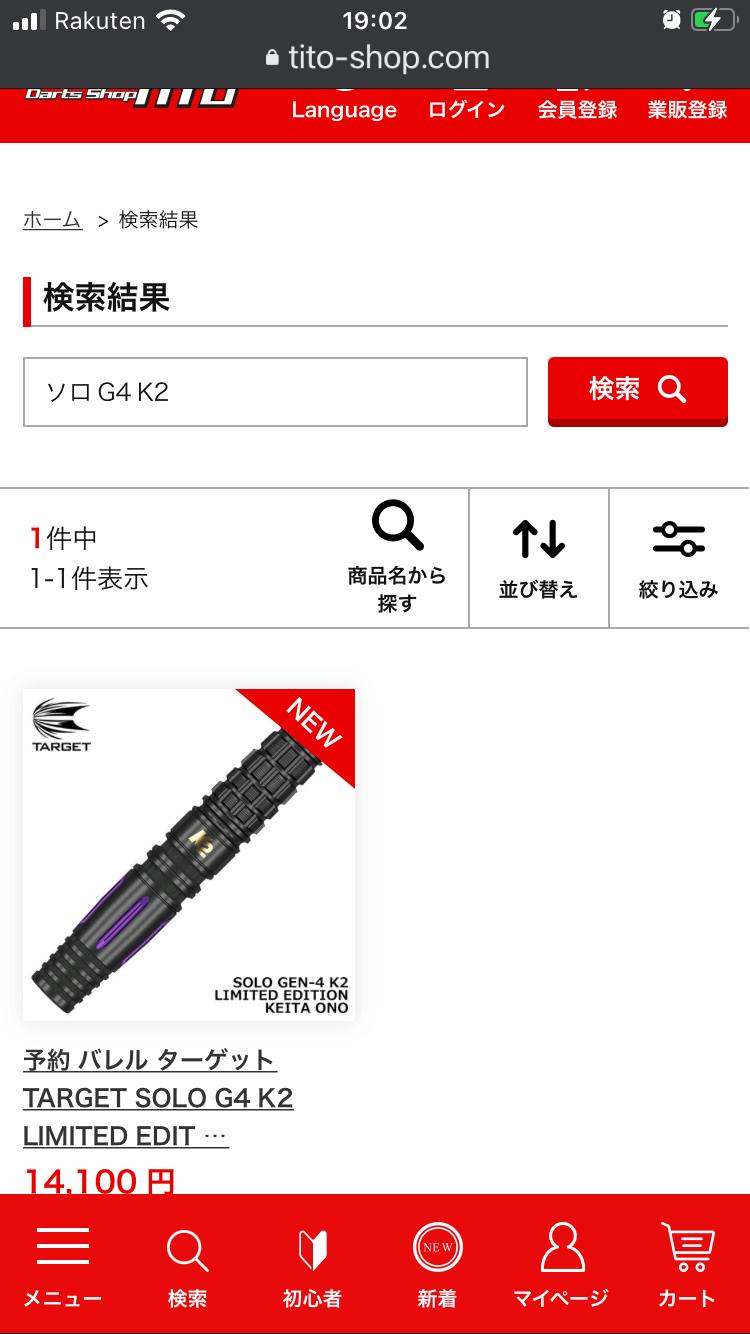 ターゲット ソロ4 K2のティト価格